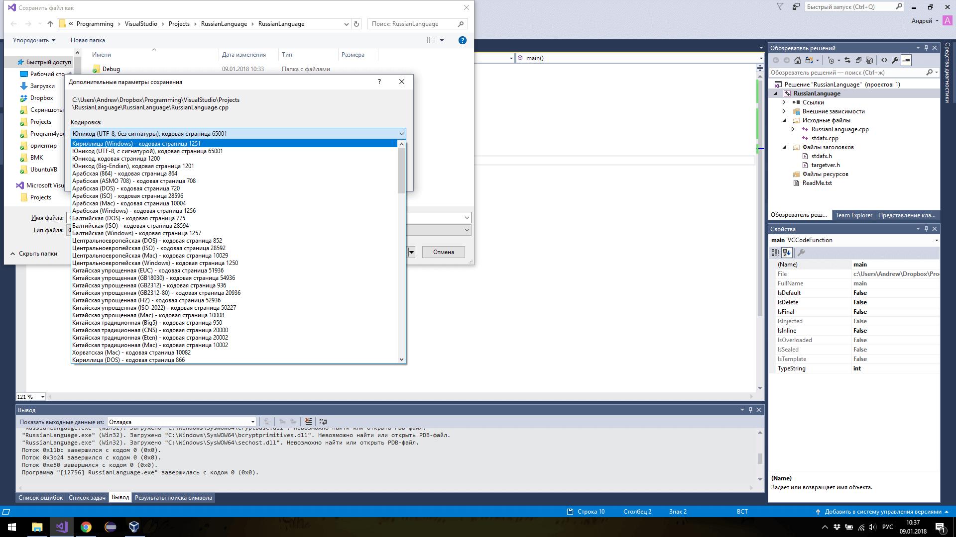 004 Пример разработки простейшего приложения типа Windows Forms 100
