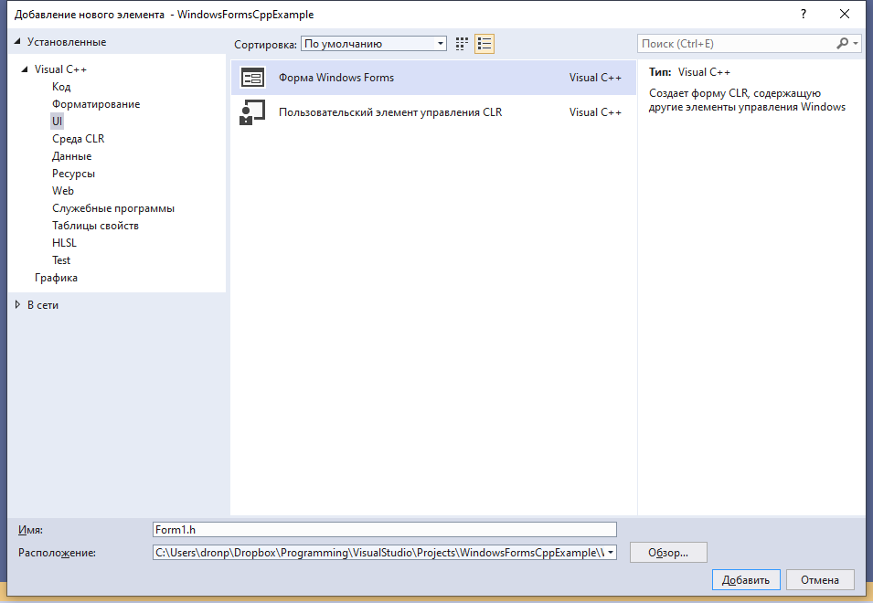 Visual C++ -> UI -> Форма Windows Forms